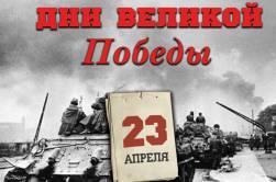 23 апреля 1945 года – 1402 день войны