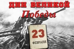 23 февраля 1945 года – 1343 день войны