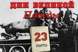 23 марта 1945 года – 1370 день войны