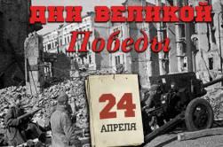 24 апреля 1945 года – 1403 день войны