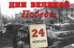 24 февраля 1945 года – 1344 день войны