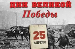 25 апреля 1945 года – 1404 день войны