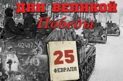 25 февраля 1945 года – 1345 день войны