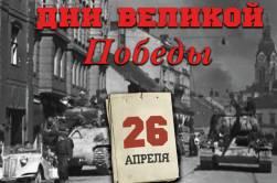 26 апреля 1945 года – 1405 день войны