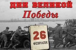 26 февраля 1945 года – 1346 день войны
