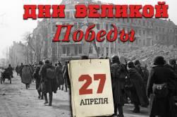 27 апреля 1945 года – 1406 день войны