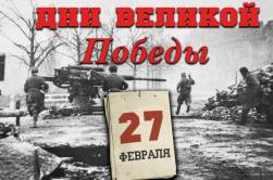 27 февраля 1945 года – 1347 день войны