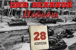 28 апреля 1945 года – 1407 день войны