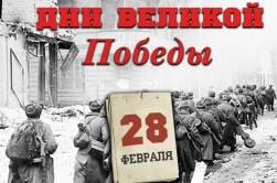 28 февраля 1945 года – 1348 день войны
