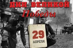 29 апреля 1945 года – 1408 день войны