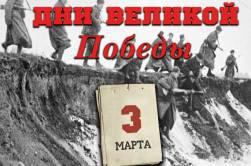 3 марта 1945 года – 1351 день войны