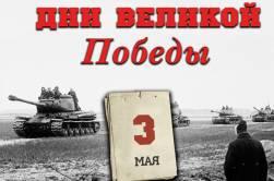 3 мая 1945 года – 1412 день войны