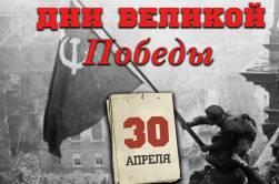 30 апреля 1945 года – 1409 день войны