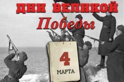 4 марта 1945 года – 1352 день войны