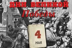 4 мая 1945 года – 1413 день войны