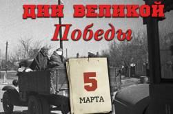 5 марта 1945 года – 1353 день войны