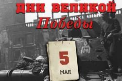 5 мая 1945 года – 1414 день войны