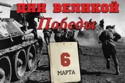 6 марта 1945 года – 1354 день войны