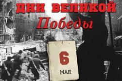 6 мая 1945 года – 1415 день войны