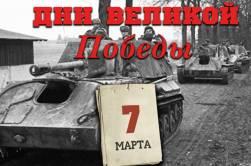 7 марта 1945 года – 1355 день войны