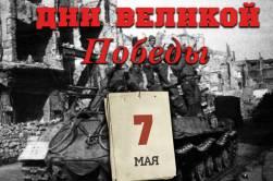 7 мая 1945 года – 1416 день войны