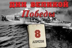 8 апреля 1945 года – 1387 день войны