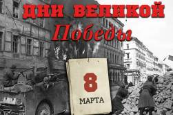 8 марта 1945 года – 1356 день войны