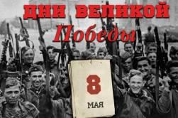 8 мая 1945 года – 1417 день войны