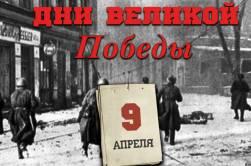 9 апреля 1945 года – 1388 день войны