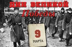 9 марта 1945 года – 1357 день войны