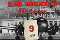 9 мая 1945 года – 1418 день войны