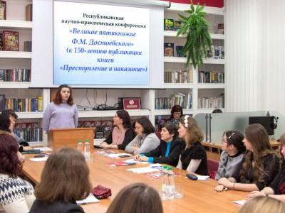 В Русском центре ПГУ прошла конференция по творчеству Достоевского