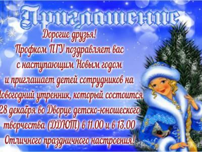Профком ПГУ приглашает детей сотрудников на Новогодний утренник