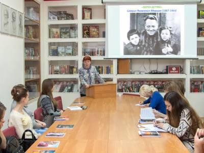 В Русском центре ПГУ говорили о творчестве С.Я.Маршака