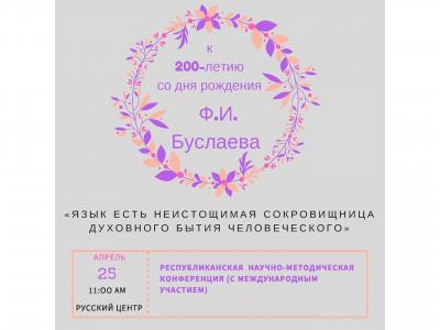 В Русском центре ПГУ пройдет Республиканская научно-методическая конференция