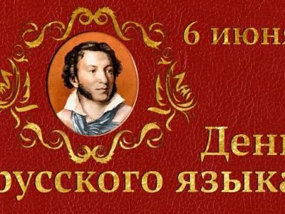 Русский центр ПГУ приглашает на Пушкинский праздник