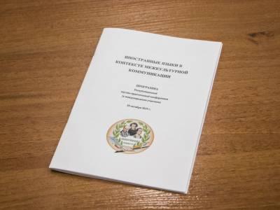 Изучение иностранных языков обсудили на кафедре романо-германской филологии