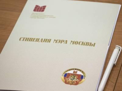 Стипендии мэра Москвы для приднестровских студентов