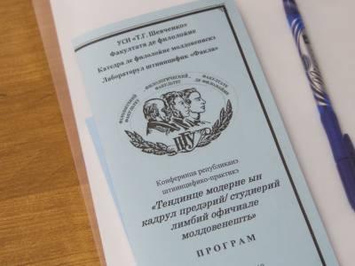Современные тенденции обучения молдавской филологии обсудили в ПГУ