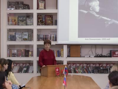 Любители творчества Пахмутовой встретились в Русском центре ПГУ