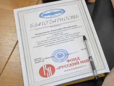 Русский центр ПГУ отметил юбилей