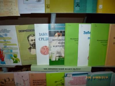 Выставка книг ко Дню науки