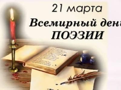 Русский центр ПГУ приглашает на празднование Всемирного дня поэзии