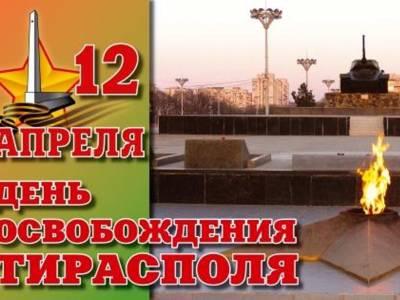 Программа празднования в ПГУ 75-й годовщины освобождения Молдавии от немецко-фашистских захватчиков