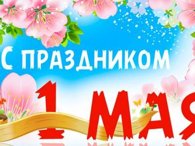 Поздравление ректора с 1 мая