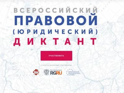 Приглашаем всех желающих принять участие  во Всероссийском правовом диктанте