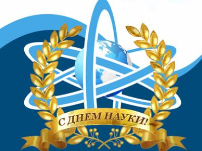 С Днем науки Приднестровской Молдавской Республики! С Днем российской науки!