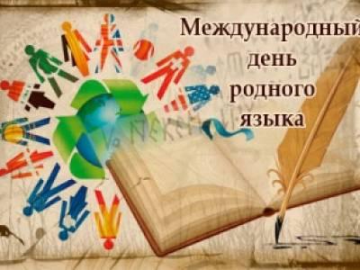 Поздравление с Международным днем родного языка