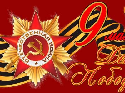 Поздравление ректора ПГУ с Днем Победы