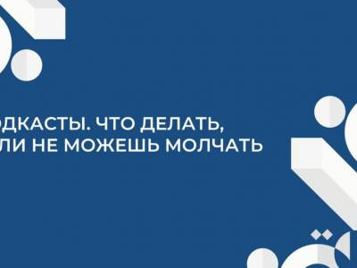 Студенты ПГУ приняли участие в вебинаре SputnikPro